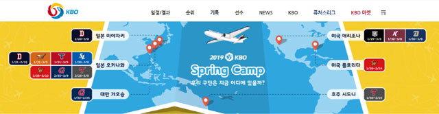 ▲ KBO프로야구 10개 구단 스프링캠프 일정과 장소 . 사진출처=KBO 공식홈페이지