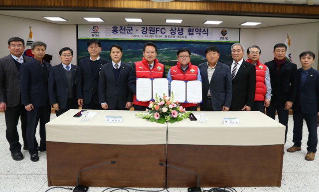 ▲ 홍천군은 18일 군청 대회의실에서 강원도민프로축구단(이하 강원FC)과 상생업무 협약식을 가졌다.