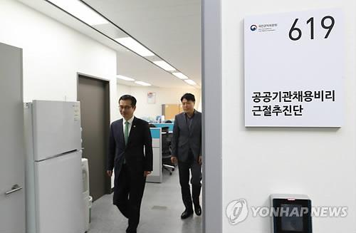 ▲ 지난 2018년 출범한 공공기관 채용비리 근절추진단 [연합뉴스 자료사진]