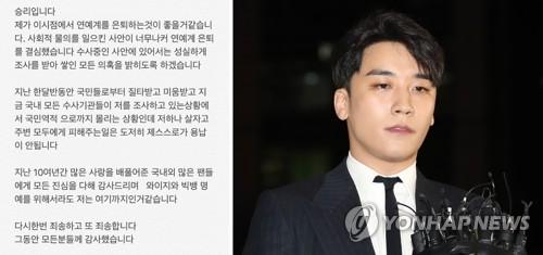 """▲ 승리 """"연예계 은퇴""""빅뱅 승리 인스타그램 캡처, 빅뱅 승리 [연합뉴스DB]"""
