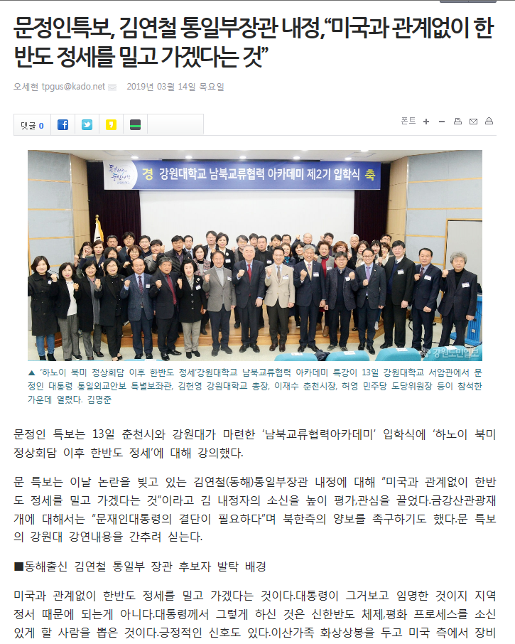 14일자 강원도민일보에 게재된 문정인 특보 발언 기사를 캡처한 사진