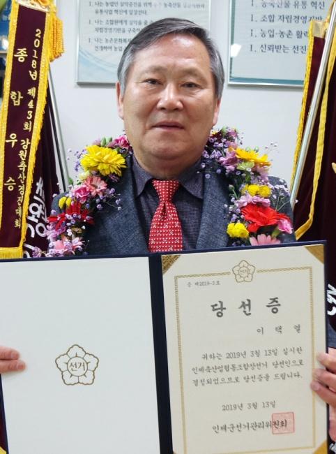▲ 3선 연임에 성공한 이택열 인제축협 조합장.