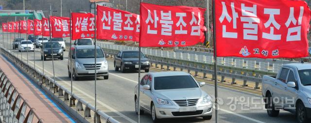 ▲ 동해안 지역에 건조주의보가 내려진 14일 고성 도로변에 설치된 산불조심 깃발이 바람에 펄럭이고 있다.    최유진