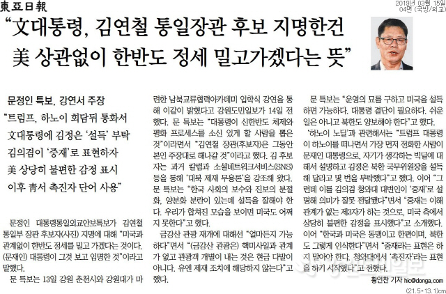 15일자 동아일보 4면 보도