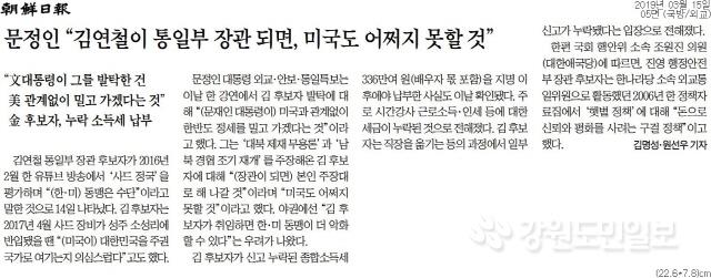 15일자 조선일보 5면 보도