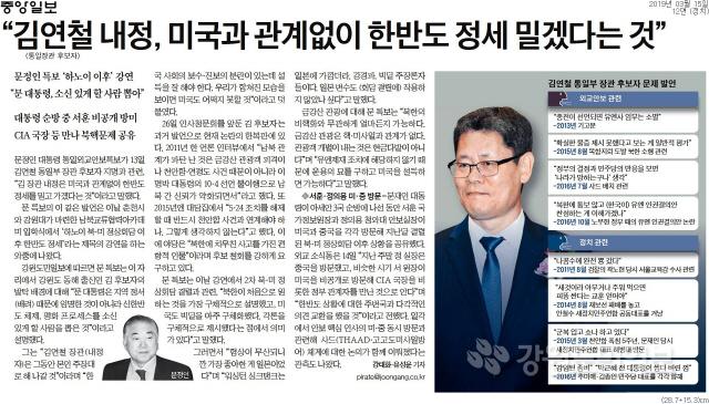 15일자 중앙일보 12면 보도