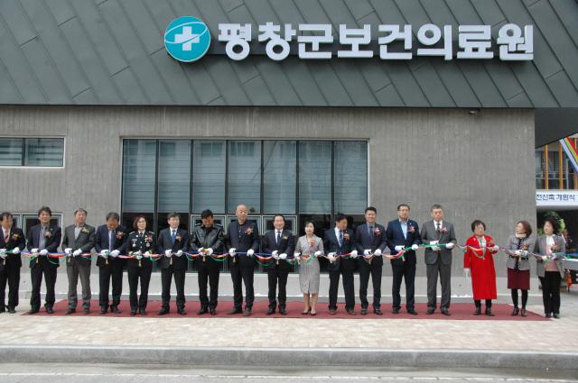 ▲ 평창군보건의료원 신축청사 개원식이 21일 오후 평창읍 하리 현지에서 열렸다.