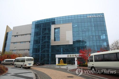 ▲ 개성 남북공동연락사무소