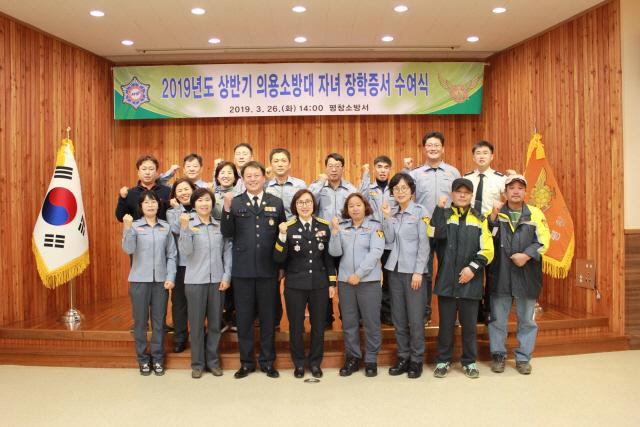 ▲ 평창소방서(서장 김정희)는 26일 오후 소방서 회의실에서 의용소방대원 자녀 31명에게 모두 2935만원의 장학금을 전달했다.