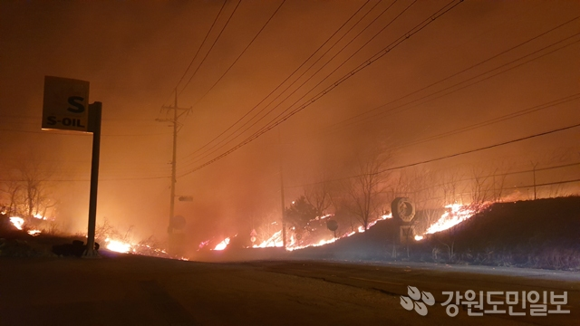 ▲ 4일 오후7시17분 고성군 토성면 원암리 394-4 산불이 발생, 강풍을 타고 확산되고 있다.