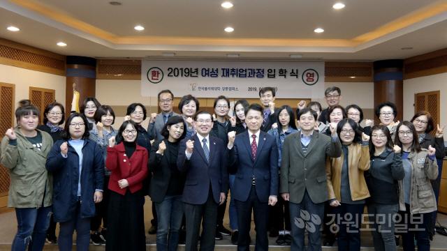 ▲ 한국폴리텍대학 강릉캠퍼스(학장 우성식)는 지난 8일 만40세 이상 중장년층과 취업을 희망하는 여성들을 대상으로 진행하는 '재취업과정 입학식'을 개최했다.