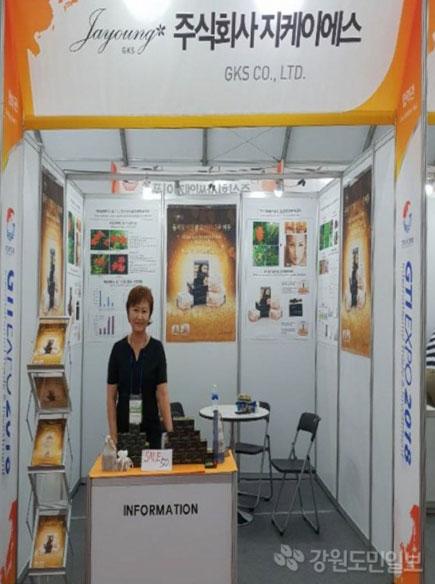 ▲ 지난해 9월 동해에서 열린 2018 GTI 국제무역·투자박람회에 참가한 지케이에스 손자영 대표.