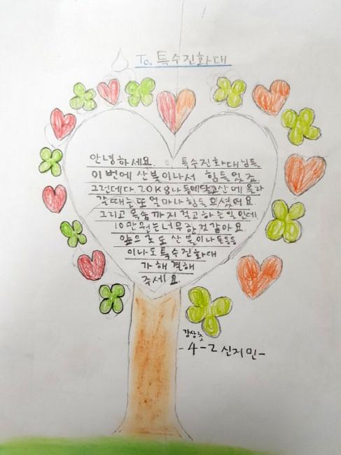 ▲ 강릉국유림관리소는 경기도 양평군 강상면 강상초등학교 학생들로부터 꽃 그림과 손편지를 받았다고 15일 밝혔다. 편지에 꽃 그림과 '산불이 나서 힘들었죠', '앞으로도 산불이 나면 특수진화대가 해결해주세요' 등 내용이 적혀 있다. 2019.4.15 [강릉국유림관리소 제공]