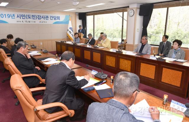 ▲ 삼척시는 15일 시청 상황실에서 김양호 시장 등이 참석한 가운데 시민 감사관 간담회를 개최했다.