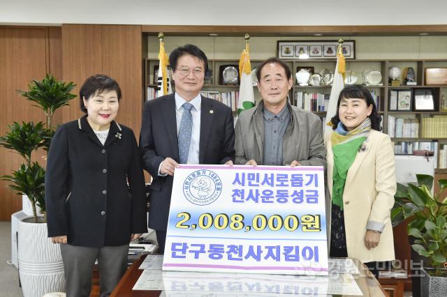 ▲ 원주 단구동천사지킴이(회장 김길선)는 15일 오전 시장 집무실에서 천사운동후원금을 기탁했다.