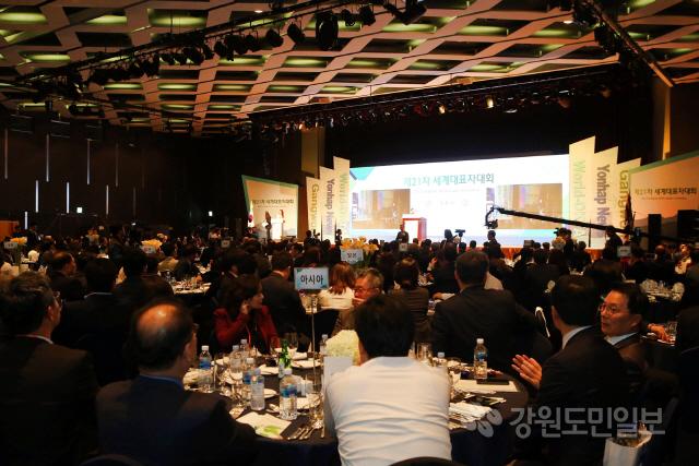 ▲ 세계한인무역협회가 주관하는 제21차 세계대표자대회가 오는 26일까지 정선 하이원리조트에서 열린다.
