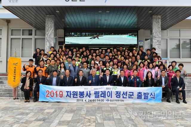 ▲ 정선군자원봉사센터는 24일 오후 군청에서 '2019 자원봉사 릴레이 정선군 출발식'을 개최하고 자원봉사활동을 시작했다.