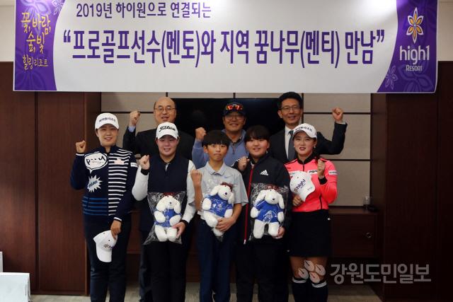 ▲ 하이원스포츠팀 박보미·송남경 프로는 29일 오후 정선 하이원CC에서 지역 골프 유망주를 초청해 재능기부 원 포인트 레슨을 진행했다.