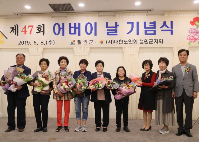 ▲ 제47회 어버이날 기념식이 8일 철원 한탄리버스파호텔에서 열렸다.