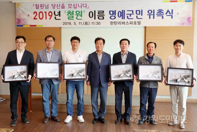▲ 철원군은 지난 11일 한탄리버스파호텔에서 전국에서 방문한 '철원'씨 10명에게 명예군민위촉장을 전달했다.