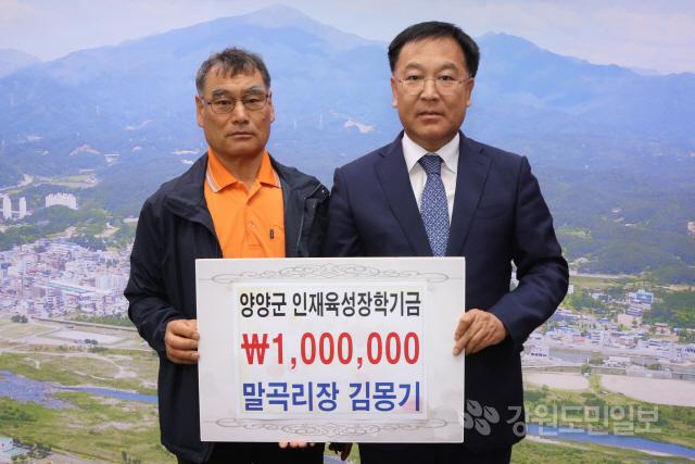 ▲ 양양군 현북면 밀곡리 김몽기 이장은 13일 양양군청에 인재육성장학금 100만원을 기탁했다.