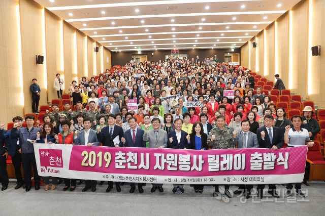 ▲  춘천시 자원봉사센터(센터장 김원봉)는 14일 시청 대회의실에서 자원봉사 단체 56곳이 참여한 가운데 자원봉사 릴레이 출발식을 가졌다.