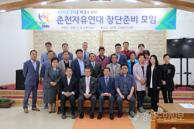 ▲  춘천자유연대 창단준비 모임이 14일 오전 삼천동 순복음조은교회에서 열렸다.