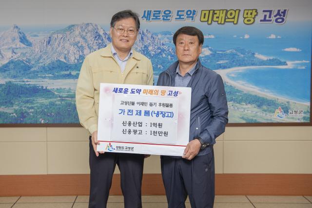 ▲ 김기덕 신용광고 대표는 14일 고성군청을 방문,산불 피해 이재민을 위해 1억1000만원 상당의 냉장고를 기탁했다.