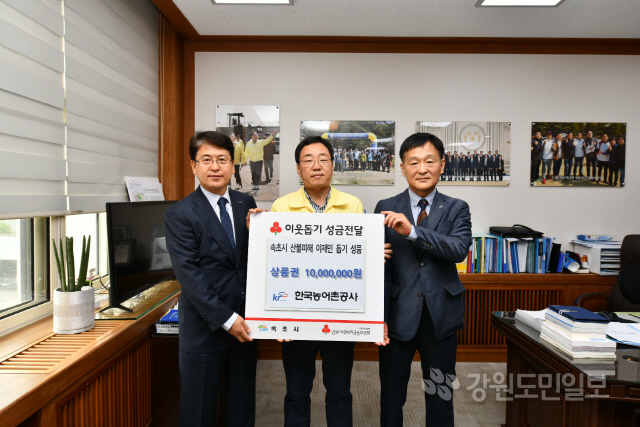 ▲ 한국농어촌공사는 15일 김철수 속초시장 집무실에서 산불 피해 주민을 위한 1000만원 상당의 상품권을 전달했다.