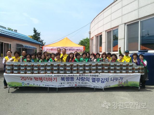 ▲ 동해 북평동행정복지센터는 15일 센터에서 열무김치 5㎏를 담가 저소득층에 전달하는 '사랑의 열무김치 나누기' 행사를 개최했다.