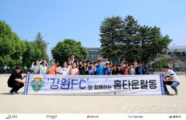 ▲ 강원FC는 지난 14일 소양초에서 학생 100여명을 대상으로 축구 클리닉을 진행했다.