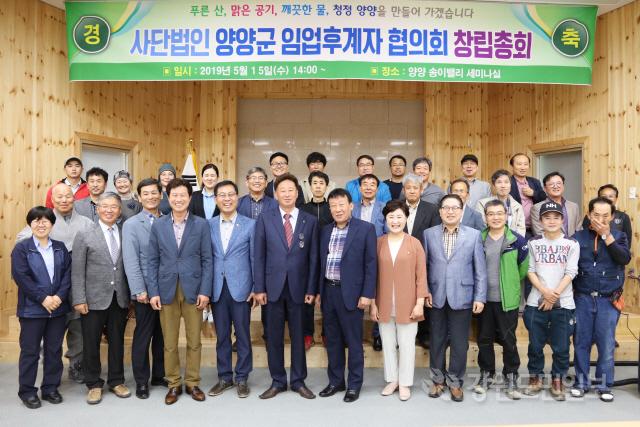 ▲ 양양군임업후계자 협의회 창립총회가 15일 송이밸리자연휴양림에서 열렸다