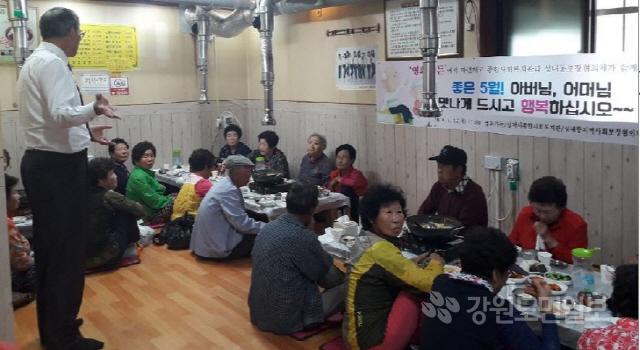 ▲ 삼척 영화가든(대표 이도영)는 16일 음식점에 노인 50여명을 초청해 '어버이날 기념 어르신 식사나눔'행사를 가졌다.