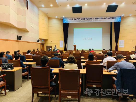 ▲ 한국지리정보학회(회장 김창환 강원대 교수)는 16일 강원대 60주년기념관에서 춘계학술대회 및 심포지엄을 개최했다.
