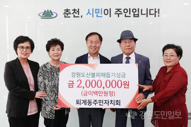 ▲  퇴계동 주민자치회(회장 김만기)는 21일 춘천시청을 방문해 동해안 산불피해 돕기 성금 200만원을 전달했다.