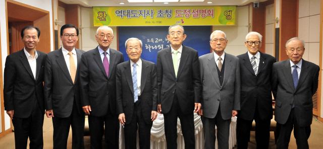 ▲ 박영록 전 지사(사진 왼쪽 네번째)가 2014년 10월17일 역대 도지사 초청 도정설명회에 참석했다.