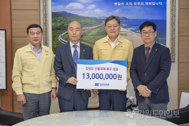 ▲ 단국대(총장 장호성)는 23일 고성군청을 방문,산불피해 복구 성금 1300만원을 기탁했다.