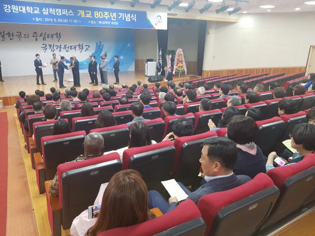▲ 강원대 삼척캠퍼스 개교 80주년 기념식이 24일 5공학관 대강당에서 개최됐다.