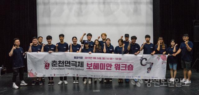▲ 춘천연극제(이사장 허재헌)는 26일 춘천 봄내극장에서 2019 춘천연극제 자원봉사자 '보헤미안 워크숍'을 진행했다.