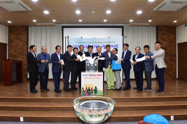 ▲ 2019 지구촌 사랑나눔 캠페인이 영월군청에서 열렸다.