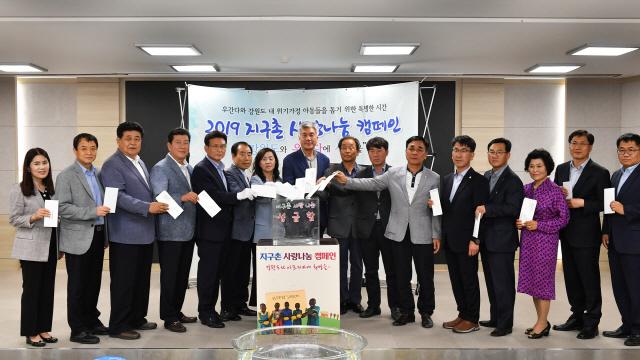 ▲ 2019 지구촌 사랑나눔 캠페인이 정선군청 광장과 대회의실에서 열렸다.