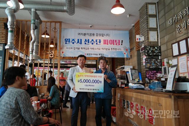 ▲ 창한우마을 봉화산점은 11일 음식점에서 원주시 장애인 선수단을 초청,점심식사를 제공하고 후원금을 전달했다.