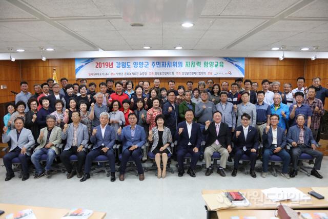 ▲ 양양군 주민자치위원 자치력 함양교육이 12일 문화복지회관에서 열렸다.