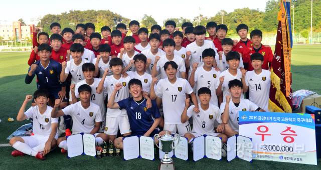 ▲ 금강대기 전국고등학교 축구대회 우승팀 영등포공고