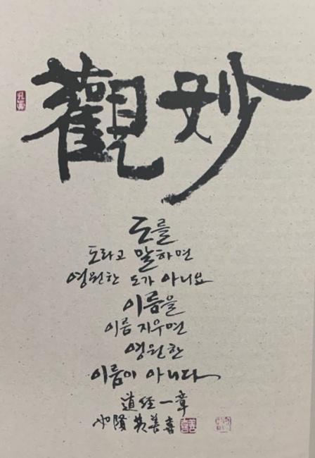 ▲ 황선희 작 '관묘'