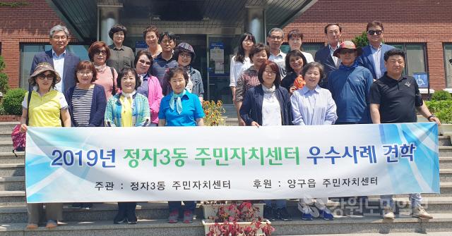 ▲ 성남시 정자3동 주민자치위원과 직원들은 13일 양구읍사무소를 방문,주민자치 프로그램 우수사례를 벤치마킹 했다.