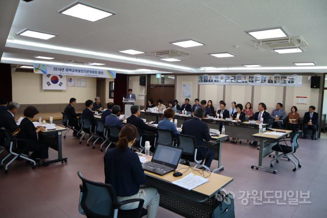 ▲ 태백교육지원청(교육장 홍성옥)은 13일 청내에서 태백교육발전자문위원회 회의를 개최했다.
