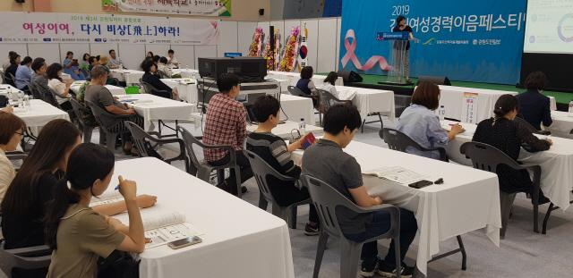 ▲ 2019 강원여성경력이음포럼이 지난 15일 그린박람회장 심포지엄관에서 진행됐다.