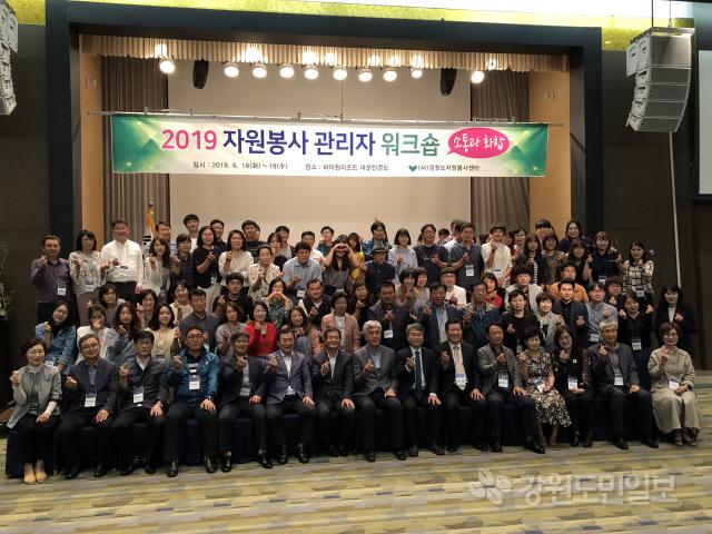 ▲ 강원도자원봉사센터가 개최한 '2019 자원봉사 관리자 워크숍'이 18일 정선 하이원리조트에서 도,시·군 자원봉사 업무담당자,자원봉사센터 임직원 등이 참가한 가운데 열렸다.