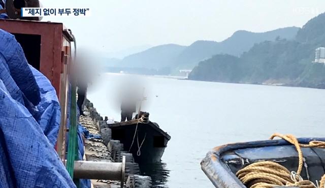 ▲ 지난 15일 북한 선원 4명이 탄 어선이 연안에서 조업 중인 어민의 신고로 발견됐다는 정부 당국의 발표와 달리 삼척항에 정박했다고 KBS가 18일 보도했다. 사진은 북한 어선이 삼척항 내에 정박한 뒤 우리 주민과 대화하는 모습.  KBS 제공